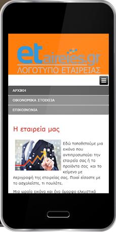 κατασκευή επαγγελματικών ιστοσελίδων, εταιρικές ιστοσελίδες